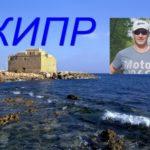 Сколько времени понадобится на прямой перелет из Москвы до Кипра